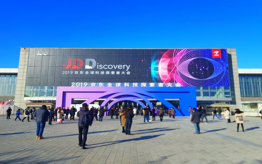 玩数现场:2019京东全球科技探索者大会